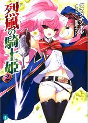 烈風の騎士姫