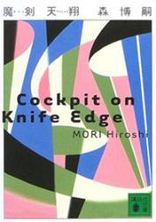 魔剣天翔 Cockpit on Knife Edge