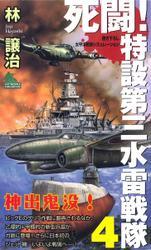 死闘!特設第三水雷戦隊(4)