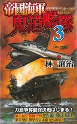 帝國海軍鬼道艦隊 太平洋戦争シミュレーション(3)