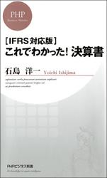 [IFRS対応版]これでわかった! 決算書