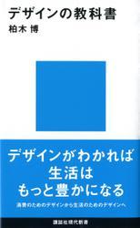デザインの教科書