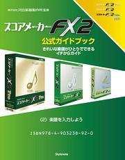 【電子書籍版】スコアメーカーFX2ガイドブック 〈2〉楽譜を入力しよう