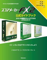 【電子書籍版】スコアメーカーFX2ガイドブック 〈4〉いろいろなテキストを入力しよう