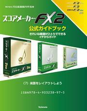【電子書籍版】スコアメーカーFX2ガイドブック 〈7〉楽譜をレイアウトしよう