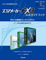 【電子書籍版】スコアメーカーFX3ガイドブック 〈1〉まずは基本操作から