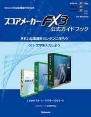 【電子書籍版】スコアメーカーFX3ガイドブック 〈6〉文字を入力しよう