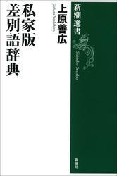 私家版 差別語辞典