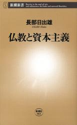 仏教と資本主義