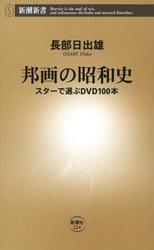 邦画の昭和史―スターで選ぶDVD100本―