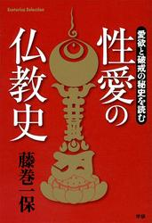 性愛の仏教史 愛欲と破戒の秘史を読む