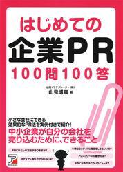 はじめての企業PR100問100答