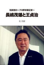 柏英樹の~プロ野球番記者~長嶋茂雄と王貞治