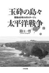 玉砕の島々 太平洋戦争 戦後60年ルポルタージュ