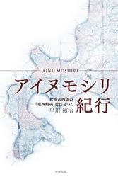 アイヌモシリ紀行 松浦武四郎の『東西蝦夷日誌』をいく
