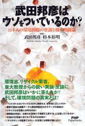 武田邦彦はウソをついているのか? 日本人の環境問題の常識を覆す熱闘論
