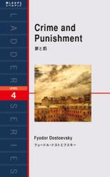 Crime and Punishment 罪と罰
