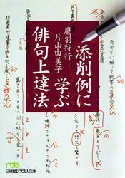 添削例に学ぶ俳句上達法