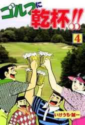 ゴルフに乾杯!!