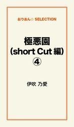極悪園(short Cut編)