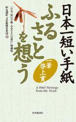 日本一短い手紙 ふるさとを想う〈増補版〉―一筆啓上賞