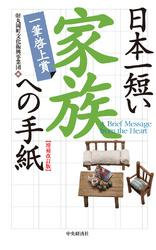日本一短い 家族への手紙〈増補改訂版〉―一筆啓上賞