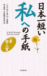 日本一短い 私への手紙〈増補版〉―一筆啓上賞