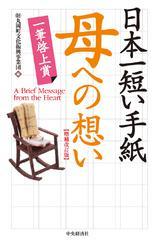 日本一短い手紙 母への想い<増補改訂版>―一筆啓上賞