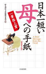 日本一短い 母への手紙〈増補改訂版〉―一筆啓上賞