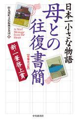 日本一小さな物語 母との往復書簡<増補改訂版>―新一筆啓上賞
