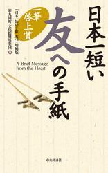 日本一短い 友への手紙〈増補版〉―一筆啓上賞