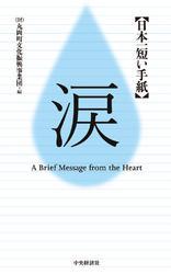 日本一短い手紙 涙―新一筆啓上賞