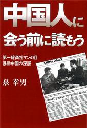 中国人に会う前に読もう ―第一線商社マンの目・暴動中国の深層―