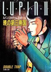 ルパン三世ゲームブックシリーズ 暁の第三帝国