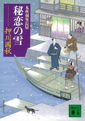 秘恋の雪 本所剣客長屋