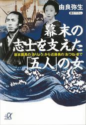 幕末の志士を支えた「五人」の女 坂本龍馬の「おりょう」から近藤勇の「おつね」まで
