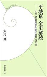 平城京 全史解読 正史・続日本紀が語る意外な史実