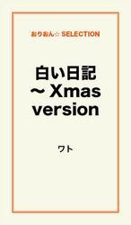 白い日記~Xmas version