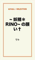 ~妖精*RINO~の願い†