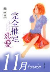 完全推定恋愛【分冊版】 November