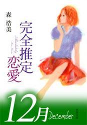 完全推定恋愛【分冊版】 December