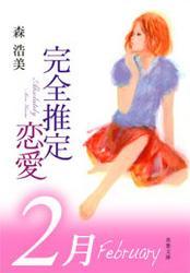 完全推定恋愛【分冊版】 February