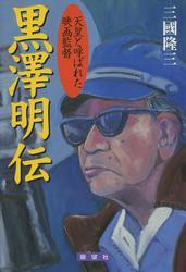 黒澤明伝 ―天皇と呼ばれた映画監督