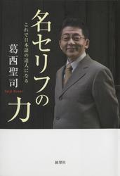 名セリフの力 ―これで日本語の達人になる―