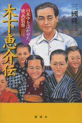 木下恵介伝 ――日本中を泣かせた映画監督