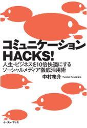コミュニケーションHACKS! 人生・ビジネスを10倍快適にするソーシャルメディア徹底活用術