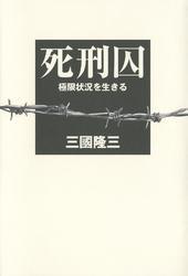 死刑囚 ―極限状況を生きる