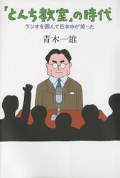 「とんち教室」の時代 ――ラジオを囲んで日本中が笑った