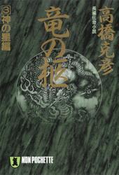 竜の柩(3)神の星編