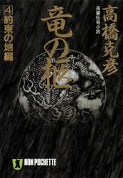 竜の柩(4)約束の地編